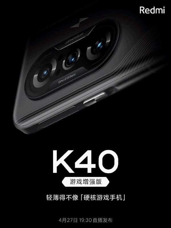 红米k40游戏增强版多少钱-售价多少