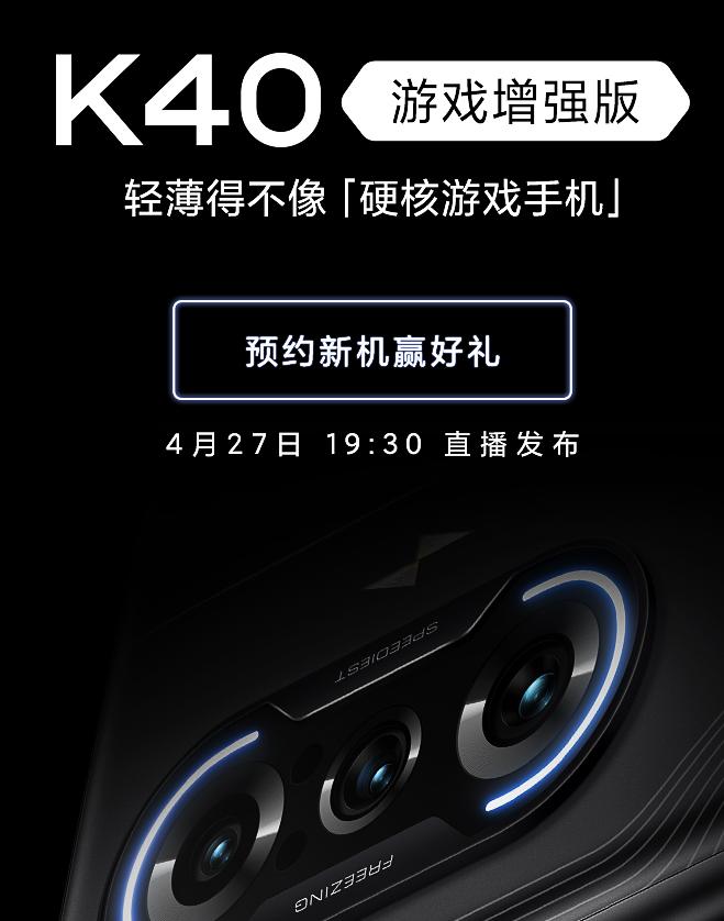 红米k40游戏增强版采用什么解锁方式-是屏下指纹解锁吗