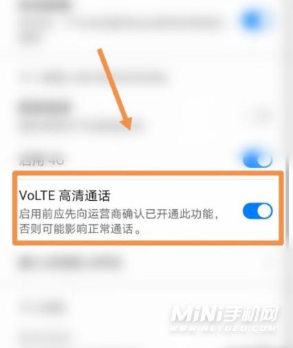 vivos10e怎么打开HD-voLTE高清通话在哪里设置