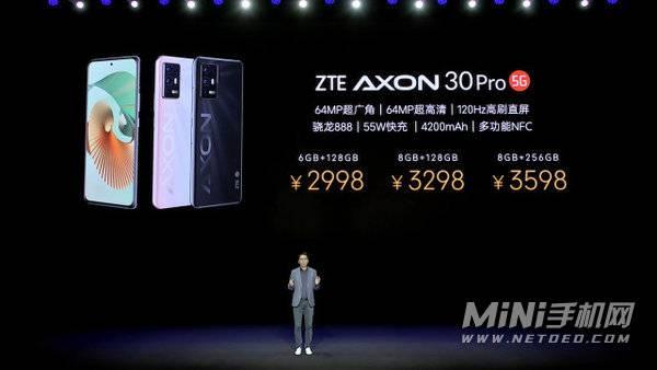 中兴axon30pro和一加9r哪个好-区别是什么