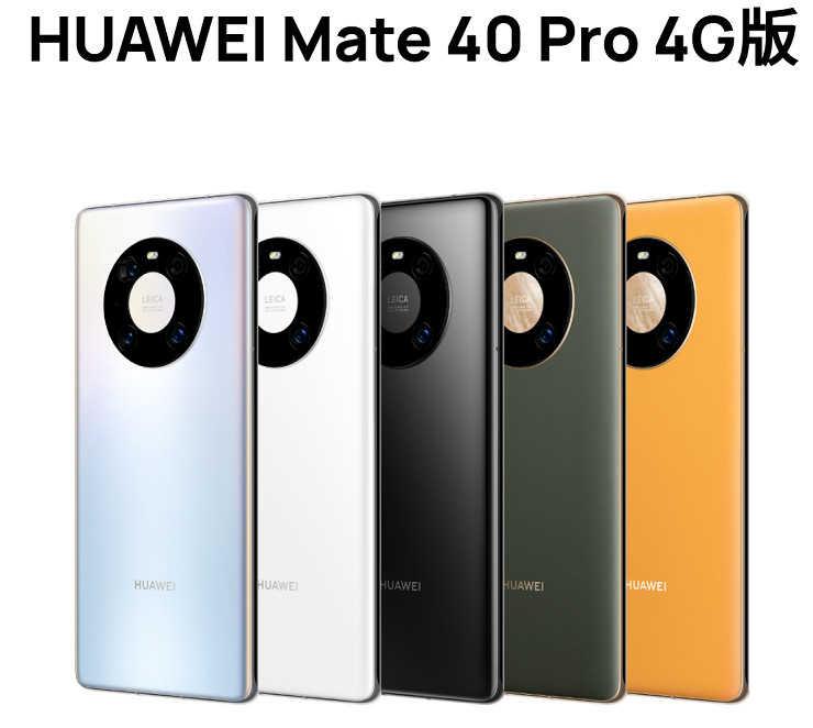 华为Mate40Pro 4G采用什么系统-是鸿蒙系统吗