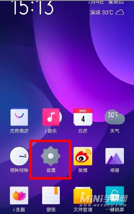iQOONeo5活力版支持DC调光吗-DC调光怎么设置