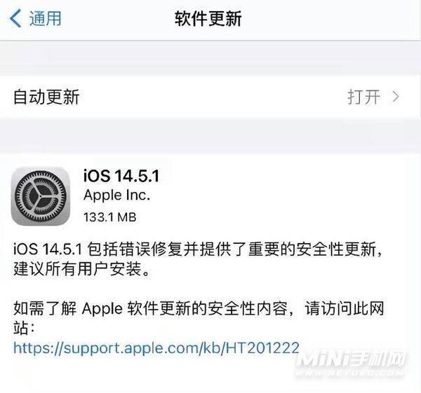 iPhone12值得更新iOS14.5.1吗-系统卡顿吗