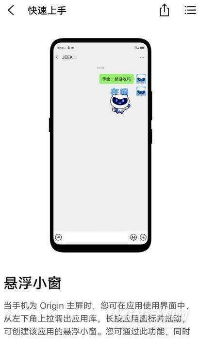 iQOONeo6怎么设置小窗模式-小窗模式在哪里设置
