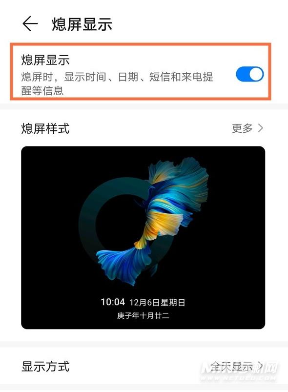 荣耀play5有没有息屏显示-怎么设置消息提示功能