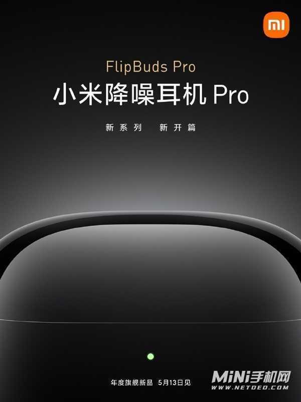 小米FlipBudsPro怎么调节音量-音量大小设置方式