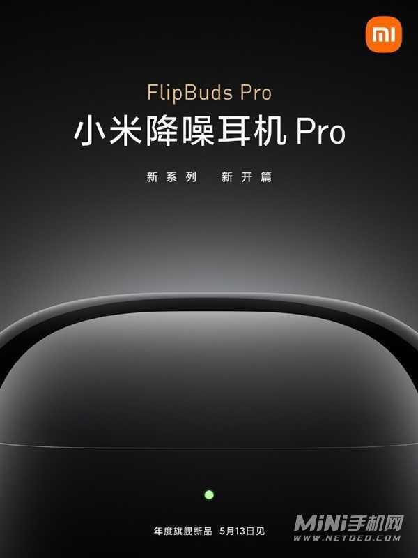 小米FlipBudsPro怎么开启降噪-降噪模式开启方式