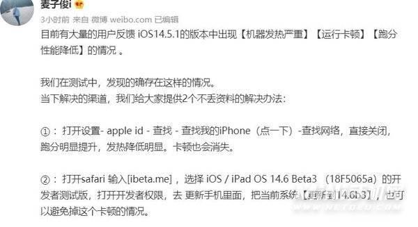 iOS14.5.1怎么解决降速-iOS14.5.1卡顿解决方法