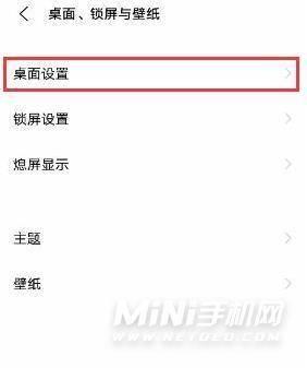 iqooneo5怎么关闭全局搜索-全局搜索关闭方式