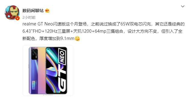realmeGTNeo闪速版支持5G吗-支持双卡双待吗