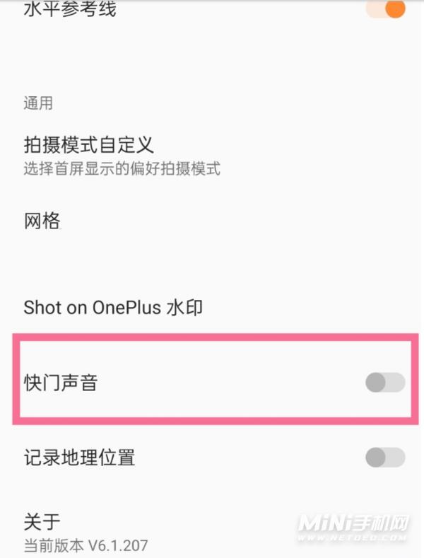 一加9Pro怎么关闭拍照声音-拍照声音关闭方式