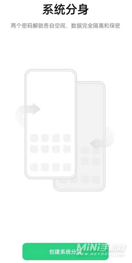 opporeno6pro+支持系统分身吗-怎么开启系统分身
