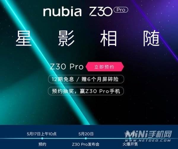 努比亚Z30Pro预约地址-抢购渠道