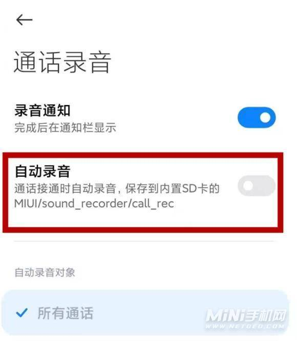 小米10s怎么设置通话录音-通话录音在哪
