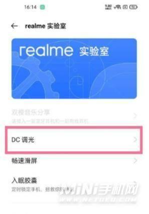 RealmeX9支持DC调光吗-怎么设置DC调光