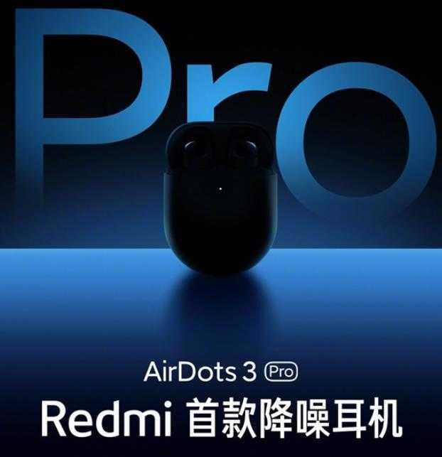 红米AirDots3Pro使用技巧-使用教程
