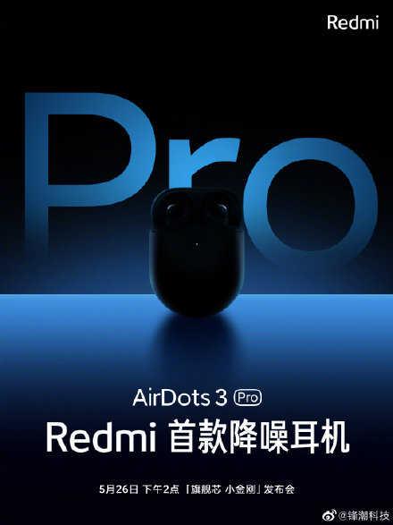 红米airdots3pro支持降噪吗-降噪效果怎么样