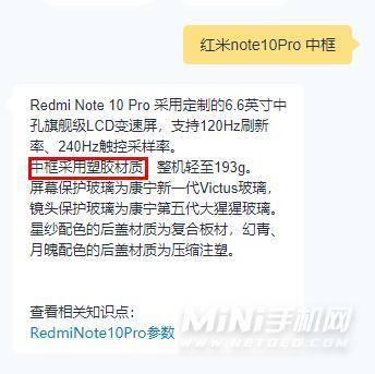 红米note10Pro采用什么边框-是塑料中框吗