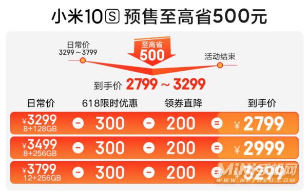 618小米10s会降多少-618小米10s能降到多少钱