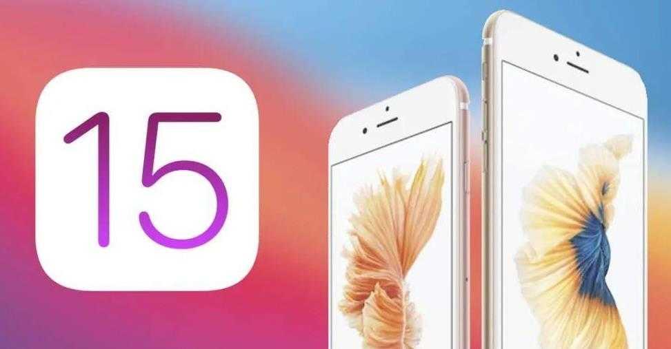 iOS15正式版适配机型 -更新内容