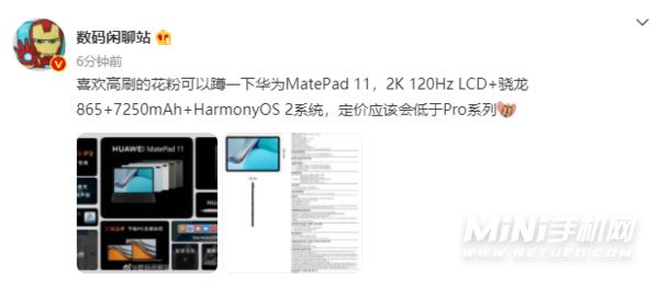 华为MatePad11价格多少-平板多少钱