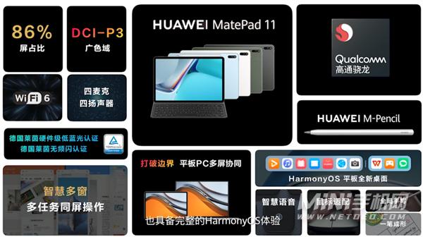 华为MatePad11是2k屏吗-刷新率多少