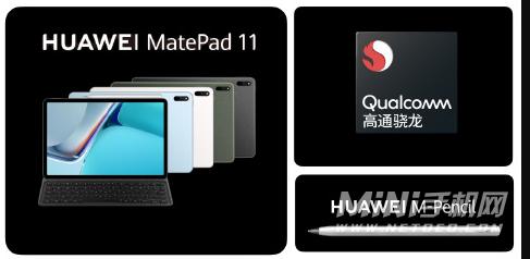 华为MatePad2021 11参数配置-详细性能分析