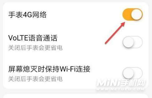 小天才电话手表z6网络怎么开启-网络在哪设置