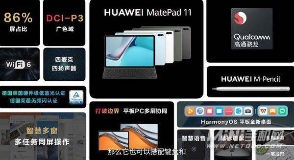 华为MatePad11什么时候出-发布时间
