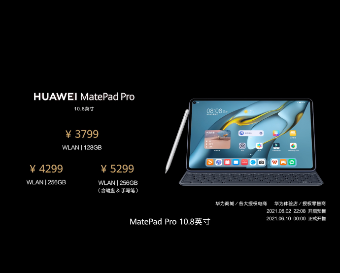 华为MatePad11搭载什么处理器-处理器性能怎么样