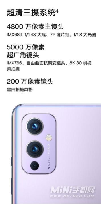 一加9手机性能怎么样-值得购买吗