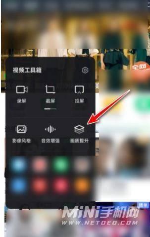 红米K30看视频模糊吗-怎么让屏幕清晰