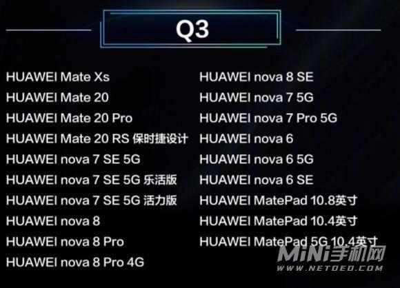 华为Nova8为什么不能升级鸿蒙系统-什么时候推送鸿蒙