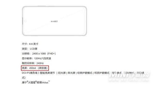 红米note10Pro屏幕峰值亮度多少nit-支持多少级亮度调节
