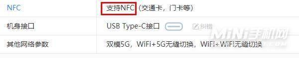小米cc11支持红外吗-有NFC功能吗