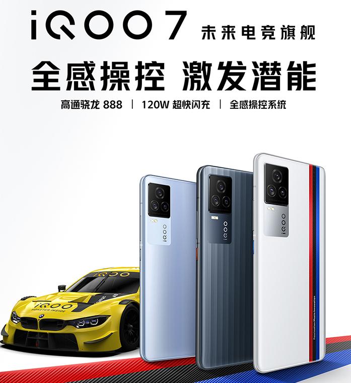 iqoo7系统1.15.8刷机包下载(安卓系统固件升级包下载)