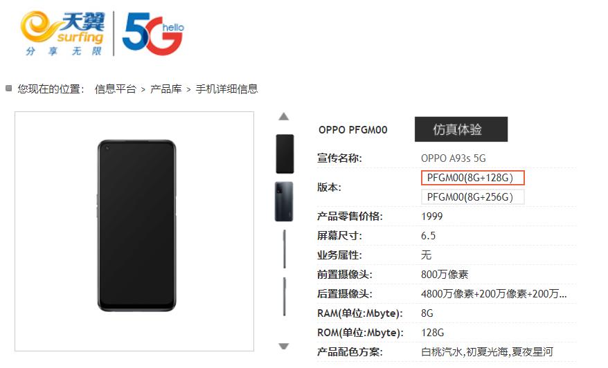 OPPOA93s支持5G吗-是双卡双待吗