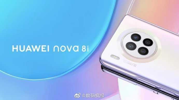 华为nova8i参数配置-详细性能分析