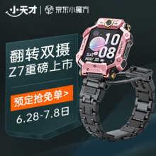 小天才电话手表z7怎么调时间-在哪里设置时间