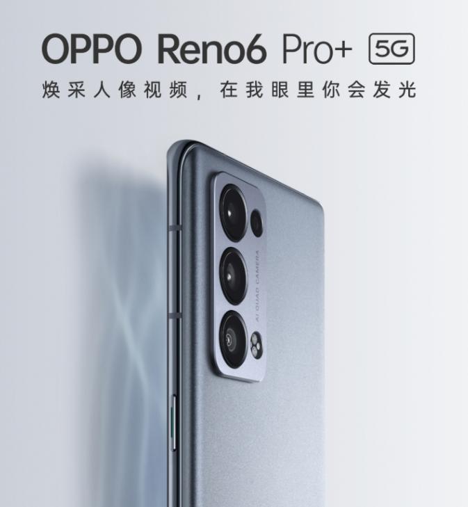 opporeno6pro+和小米11pro哪个好-区别是什么-参数对比