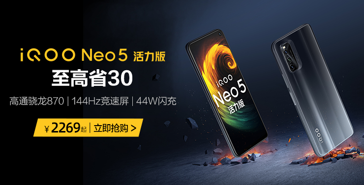 iqooneo5活力版为什么比iqooneo3便宜-有哪些方面有什么不同