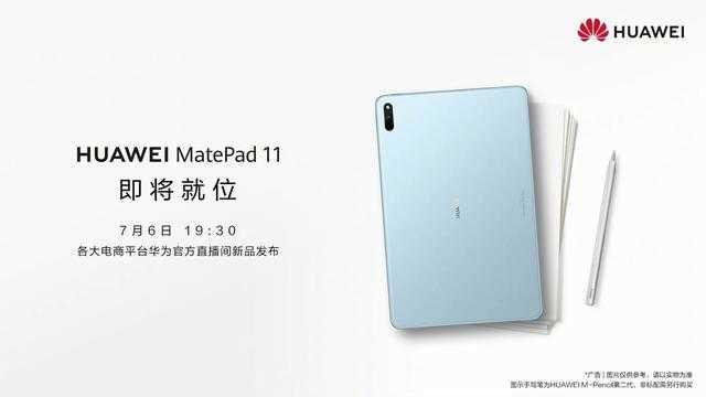 华为MatePad11是2k屏幕吗-为用户提供高刷吗