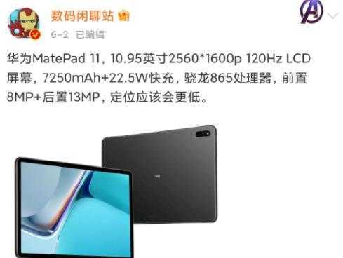 华为MatePad 11电池多大-充电速率多少W