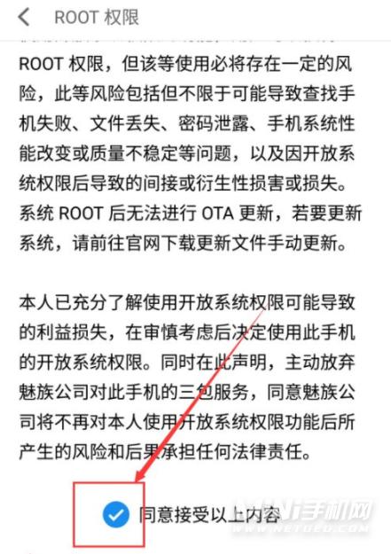 魅族18pro怎么开启root权限-root权限在哪开启