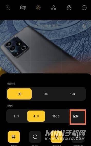 魅族18Pro怎么设置全屏拍照-全屏拍照开启方式