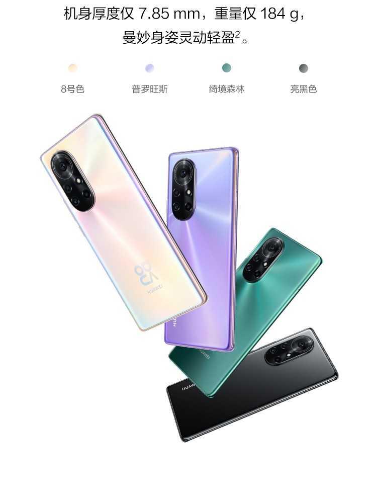 华为nova8pro 4g和5g区别-哪款手机更值得入手-参数对比