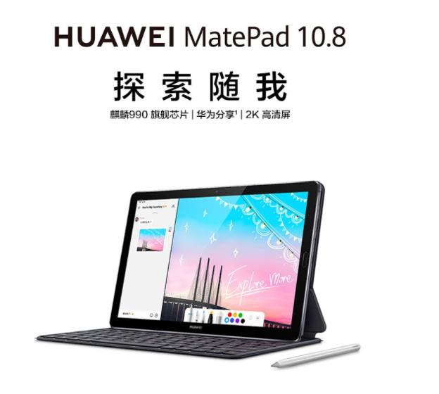 华为Matepad10.8有什么优缺点-值得入手吗