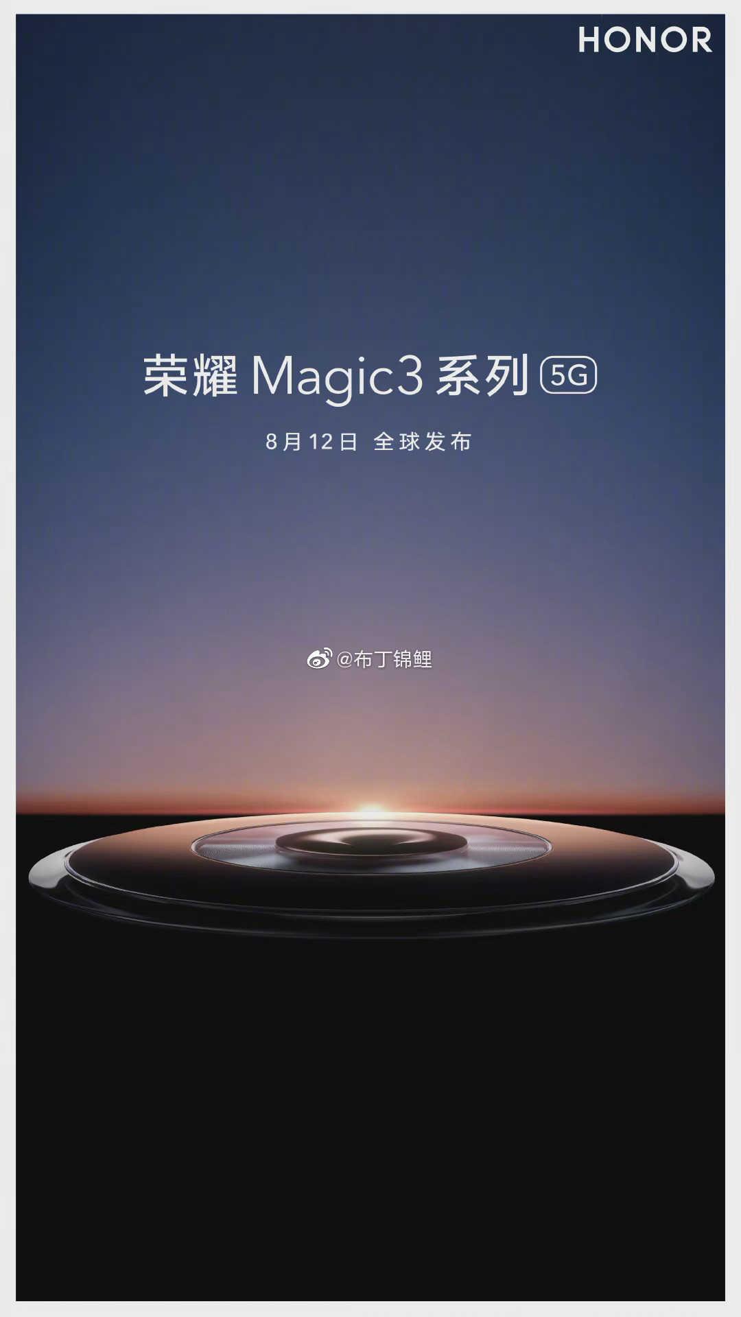 荣耀magic3Pro屏幕刷新多少-支持高刷吗