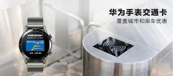 华为watch3pro支持公交卡吗-怎么使用