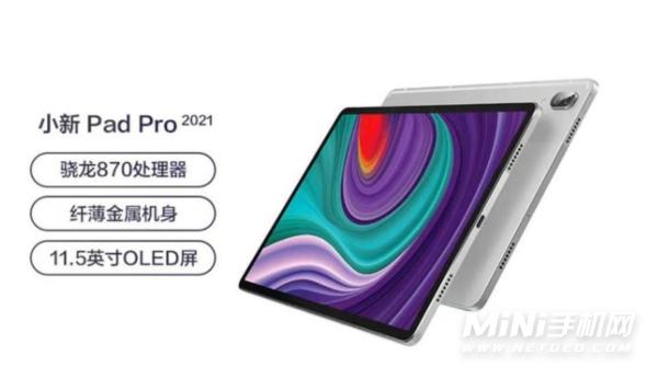 华为Matepad11和联想小新PadPro 2021哪个更好-哪一款更值得入手